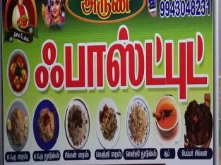 ARUN FAST FOOD- ADIKARAPATTI