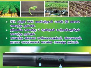 Vedanta irrigation systems Pvt Ltd – Pappireddipatti