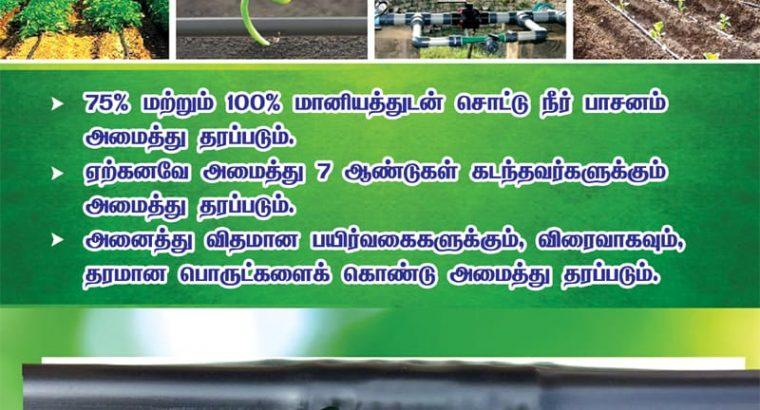 Vedanta irrigation systems Pvt Ltd – Pappireddipatti