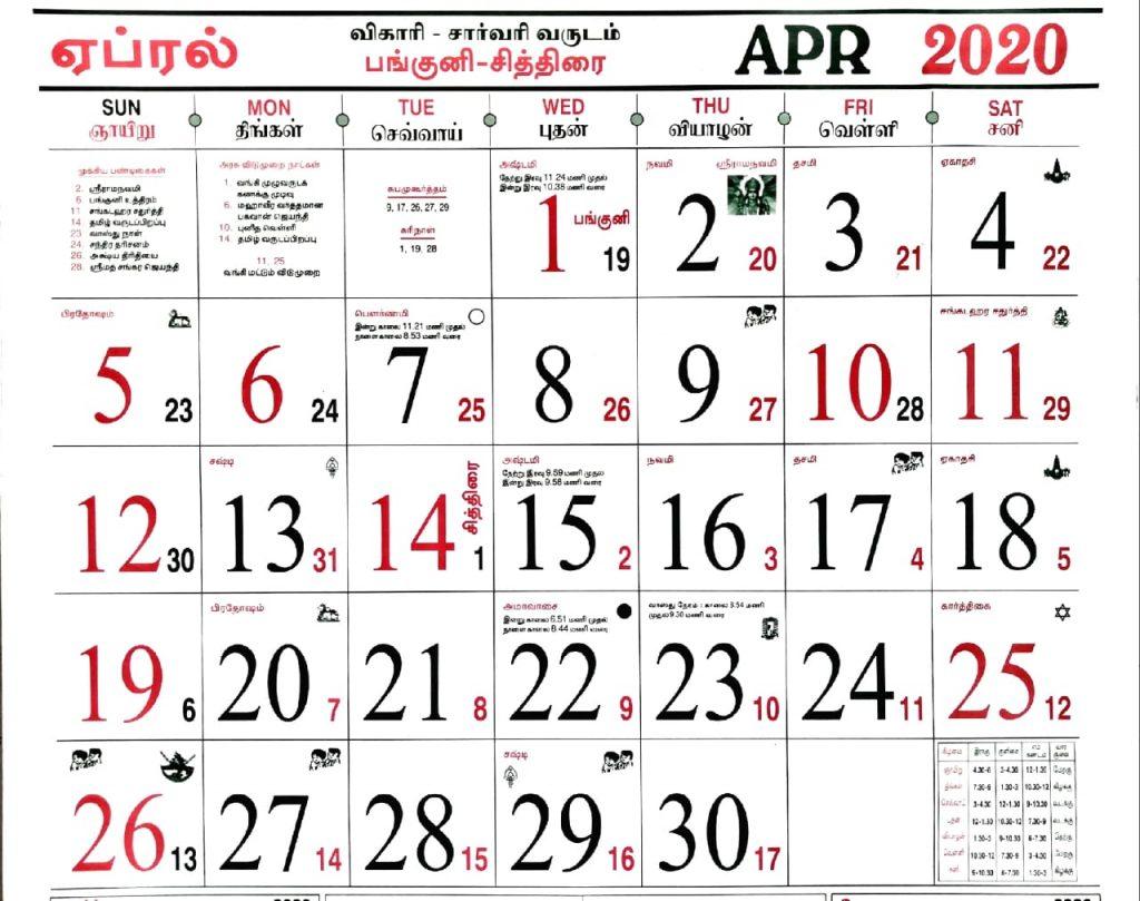 April Month Calendar 2020