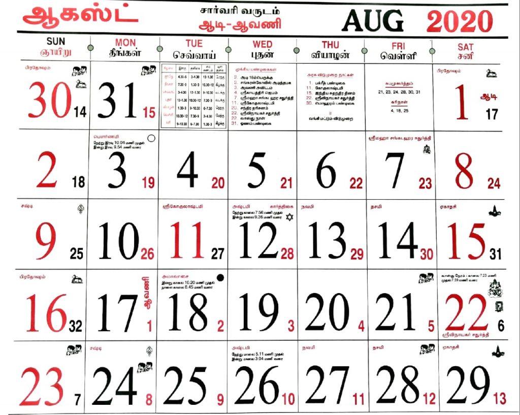August Month Calendar 2020