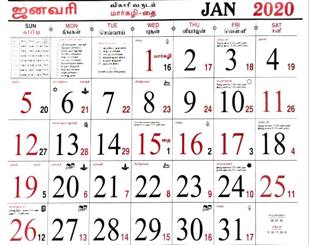 January Month Calendar 2020