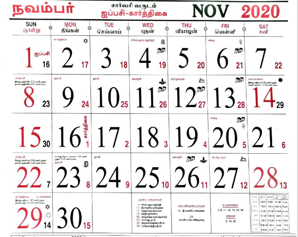 November Month Calendar 2020