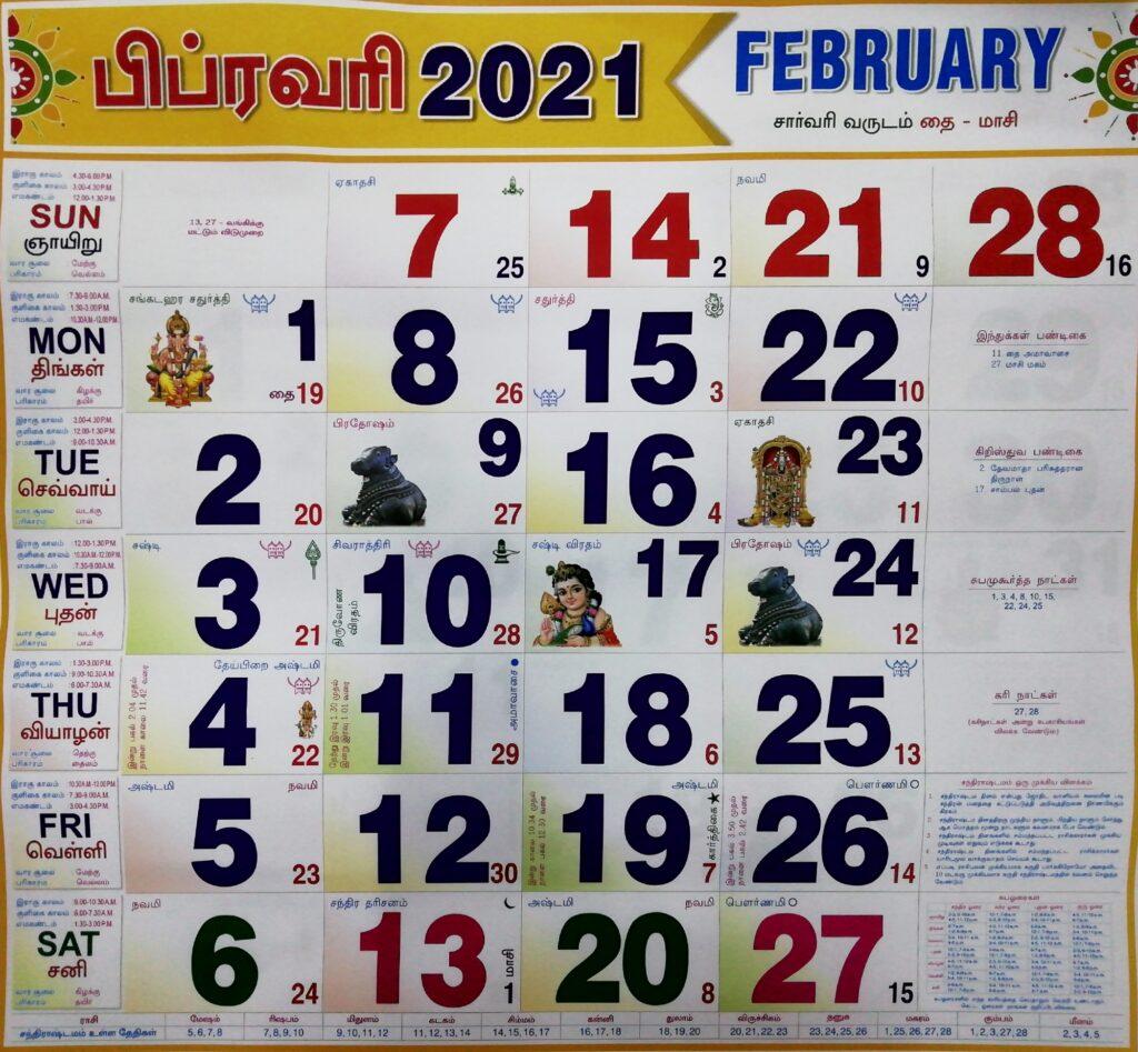 February  monthly calendar 2021