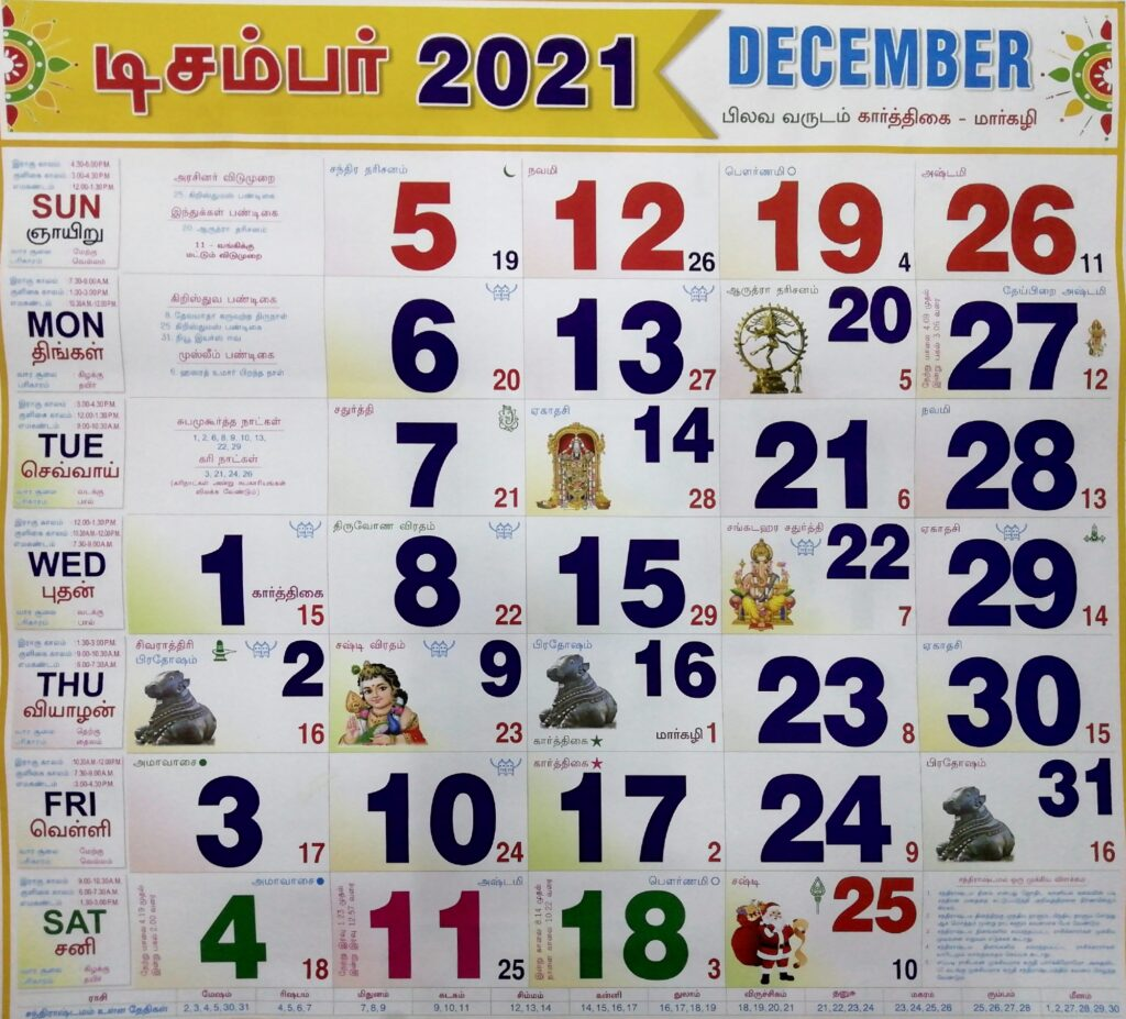 December month calendar 2021