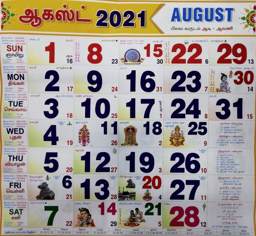 August  month calendar 2021